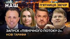 НАШ. Пятница. Вечер. Сохранит ли Украина транзит? Переговоры Зеленского с Путиным от 10.09.2021