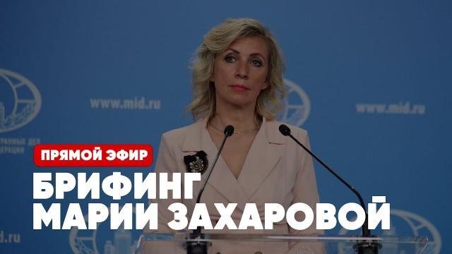 Соловьёв LIVE 09.09.2021. Брифинг официального представителя МИД РФ Марии Захаровой