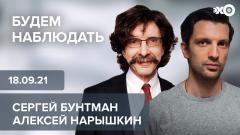 Будем наблюдать. Сергей Бунтман и Алексей Нарышкин от 18.09.2021