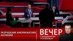 Вечер с Владимиром Соловьевым 01.09.2021