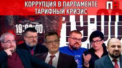 """Ток-шоу """"19"""". Отправят ли Разумкова в отставку"""