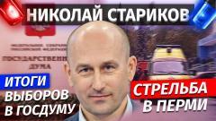 Николай Стариков. Итоги выборов в Госдуму. Стрельба в Перми от 22.09.2021