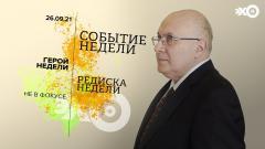 Ганапольское. Итоги без Евгения Киселёва 26.09.2021