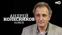 Персонально ваш. Андрей Колесников от 14.09.2021