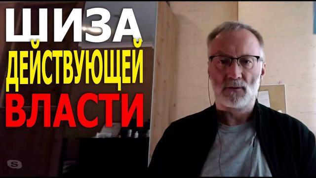 Сергей Михеев 11.09.2021. Вопрос к нашим властям и к президенту! Россию добьют окончательно