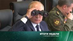 Итоги недели с Ирадой Зейналовой от 19.09.2021