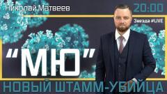 """Звезда LIVE. """"МЮ""""- Новый штамм-убийца от 15.09.2021"""