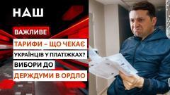 """НАШ. Важное. """"Слуги"""" продавливают закон об олигархах? Данилова напрягает русский от 20.09.2021"""