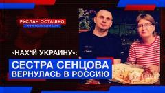 «Нах*й Украину»: свидомая сестра Сенцова рванула назад в Россию