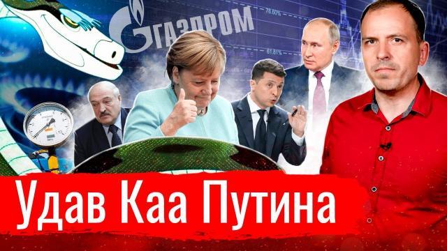 Константин Сёмин 20.09.2021. Удав Каа Путина. АгитПроп