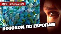 Специальный репортаж. Потоком по европам 27.09.2021