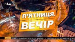 Пятница. Вечер. Закон об олигархах. Рост тарифов. Судьба ГТС Украины