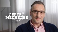 Персонально ваш. Сергей Медведев 07.09.2021