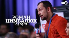 Персонально ваш. Роман Цимбалюк 09.09.2021