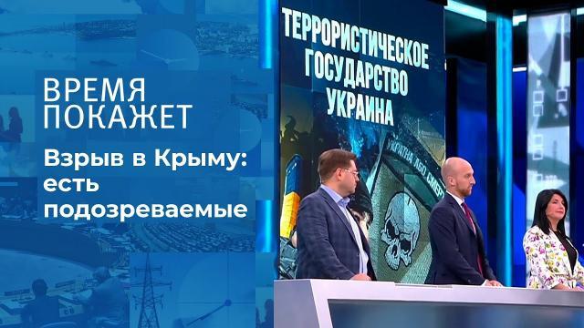 Видео 08.09.2021. Время покажет. Крым: терроризм и диверсии
