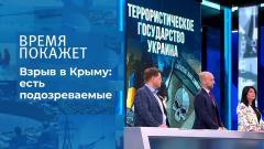 Время покажет. Крым: терроризм и диверсии от 08.09.2021