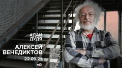 ДайДудя. Алексей Венедиктов от 22.09.2021