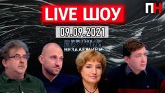 Перший Незалежний. LIVE ШОУ. Якубин, Чемерис, Василец, Маркосян от 09.09.2021