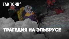 Соловьёв LIVE. Трагедия на Эльбрусе. Чёрная Метель. Что убило альпинистов? Тишковец. Так точн° от 24.09.2021