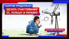 """Газпром продолжает """"делать счастливыми"""" ЕС, Польшу и Украину"""