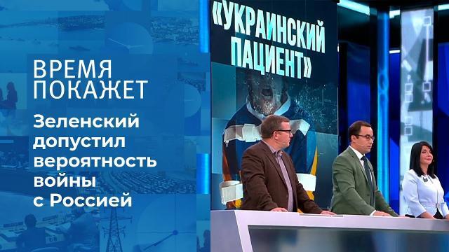 Видео 10.09.2021. Время покажет. Украина готовится к войне