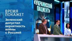 Время покажет. Украина готовится к войне