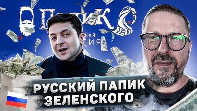 Анатолий Шарий 13.09.2021. Белорусские креветки папика Зеленского