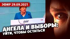 Специальный репортаж. Ангела и выборы: уйти, чтобы остаться 29.09.2021