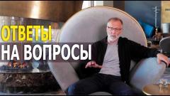 Ответы на вопросы. Почему я не пошёл к Жириновскому или в Единую Россию