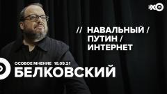 Особое мнение. Станислав Белковский 16.09.2021