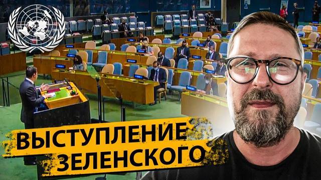 Анатолий Шарий 23.09.2021. Позорище в ООН