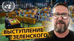 Анатолий Шарий. Позорище в ООН от 23.09.2021