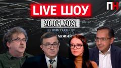 Первый Независимый. LIVE ШОУ. Чемерис, Клочок, Дианова, Дудкин от 20.09.2021