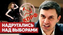 «Быдло смердящее»: неадекватные «коммунисты» устроили дебоши, слившись в экстазе с навальнятами