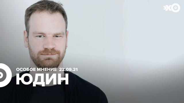 Особое мнение 22.09.2021. Григорий Юдин