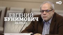 Персонально ваш. Евгений Бунимович от 24.09.2021
