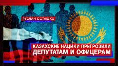 Казахские нацики пригрозили депутатам Госдумы и российским офицерам