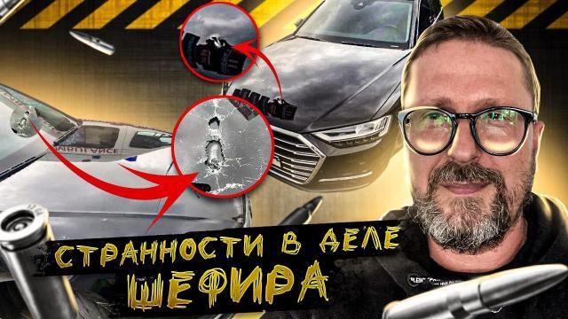 Анатолий Шарий 22.09.2021. Странности дела Шефира