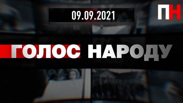 """Перший Незалежний 09.09.2021. Ток-шоу """"Голос народа"""""""