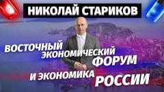 Восточный экономический форум и экономика России