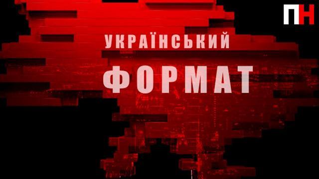 """Первый Независимый 22.09.2021. Ток-шоу """"Украинский формат"""". Олигархи только обогатились за эти 2 года"""