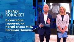 Время покажет. Памяти Евгения Зиничева от 10.09.2021