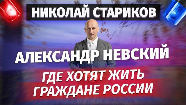 Николай Стариков 15.09.2021. Александр Невский, где хотят жить граждане России