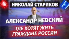 Николай Стариков. Александр Невский, где хотят жить граждане России от 15.09.2021