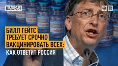 Шафран. Билл Гейтс требует срочно вакцинировать всех: как ответит Россия от 16.09.2021