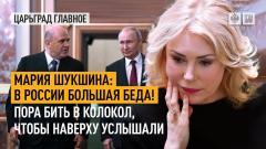 Царьград. Главное. Мария Шукшина: В России большая беда! Пора бить в колокол, чтобы наверху услышали от 24.09.2021