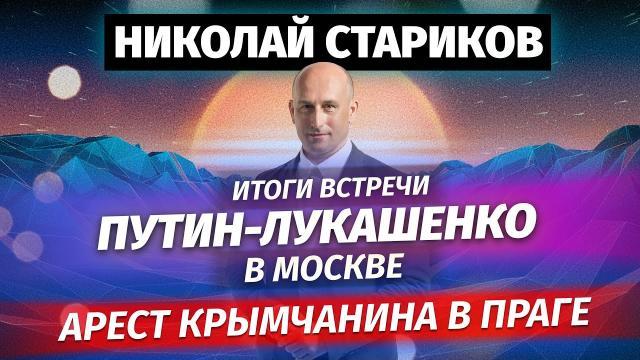 Николай Стариков 12.09.2021. Итоги встречи Путин-Лукашенко в Москве, арест крымчанина в Праге