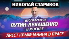 Николай Стариков. Итоги встречи Путин-Лукашенко в Москве, арест крымчанина в Праге от 12.09.2021