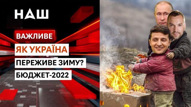 НАШ 15.09.2021. Важное. Рекордная цена на газ. Бюджет-2022