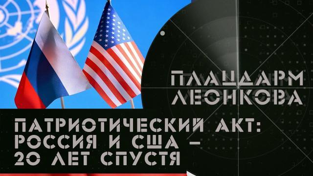 Соловьёв LIVE 13.09.2021. Патриотический акт. Россия и США – 20 лет спустя. Плацдарм Леонкова